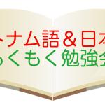 第2回の日本語、ベトナム語のもくもく勉強会を開催します。