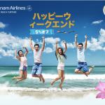 2日間限定で、日本発ベトナム行きの航空券が5%オフ