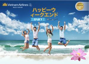 ベトナム航空のチケット割引
