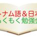 日本語とベトナム語で、ランゲージエクスチェンジしよう!